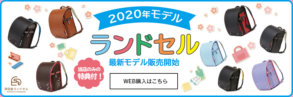 澤田屋ランドセル2020年モデル販売開始!